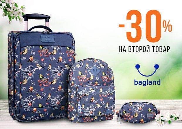 Bagland скидка 30% на второй товар