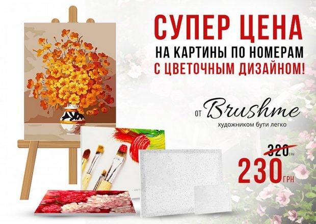 Супер цена на картины по номерам Brushme на цветочные дизайны по 230 грн