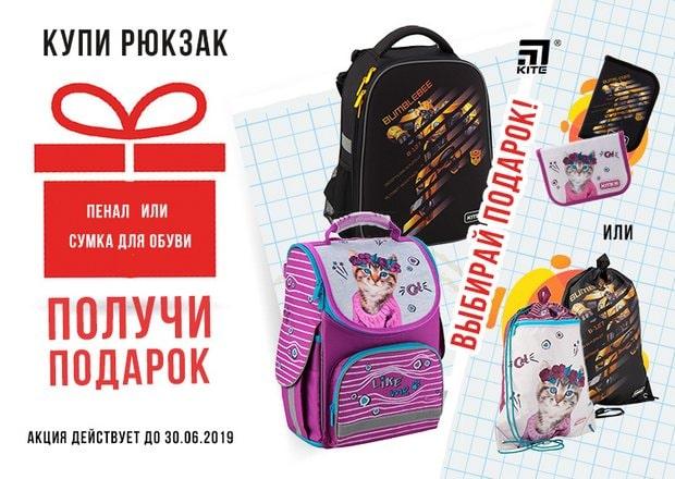 Подарок к рюкзаку