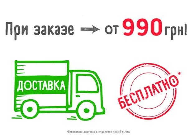 Бесплатная доставка при заказе от 990 грн.